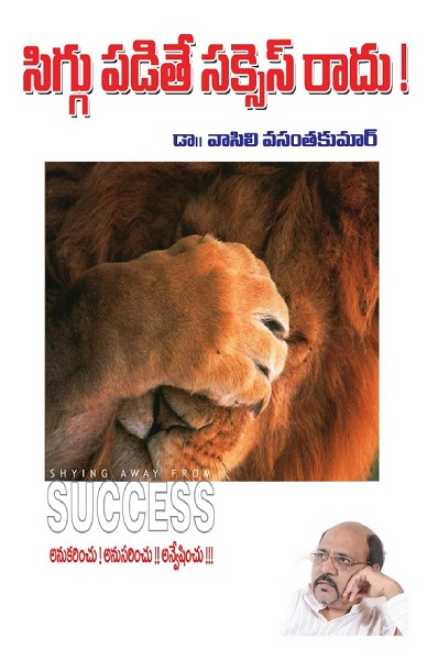 Siggu Padite Success Raadu