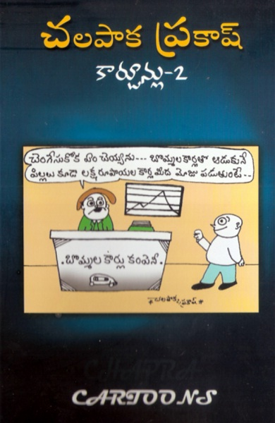 telugu personality development books pdf
