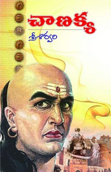 Books and products with tag name: <b>Telugu Novels</b> - Chanakya600
