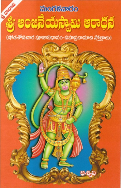 hanuman story in tamil pdf download