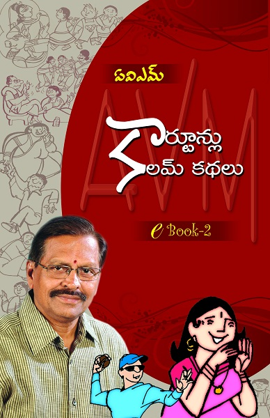 AVM Cartoons Column Kathalu 2