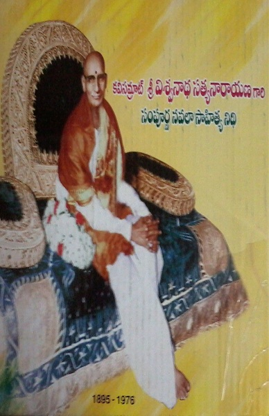viswanatha satyanarayana the legacy of Get complete biography of viswanatha satyanarayana in full detail with information about education, viswanatha satyanarayana flim career, early life, viswanatha satyanarayana awards won, viswanatha satyanarayana latest news and.