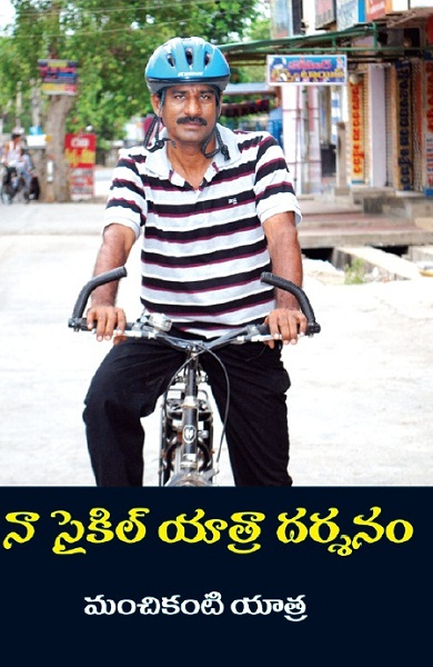 Naa Cycle Yatraa Darshanam