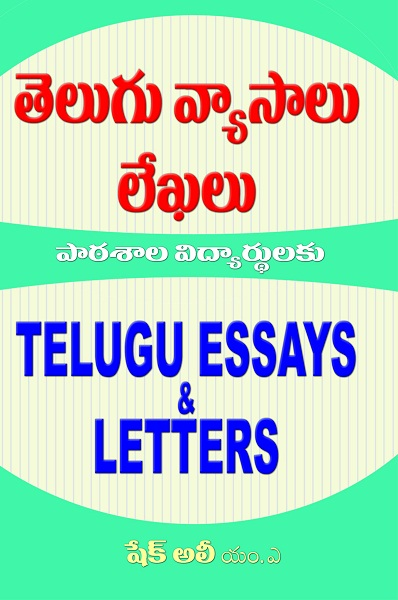 Help with essay writing books in telugu