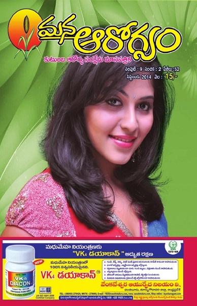 Mana Arogyam September 2014