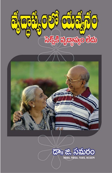 samaram books in telugu pdf