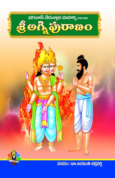 sri agni puranam by
