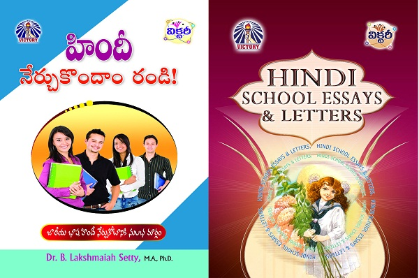 Hindi Nerchukundam Randi Hindi School Essays and Letter Writing
