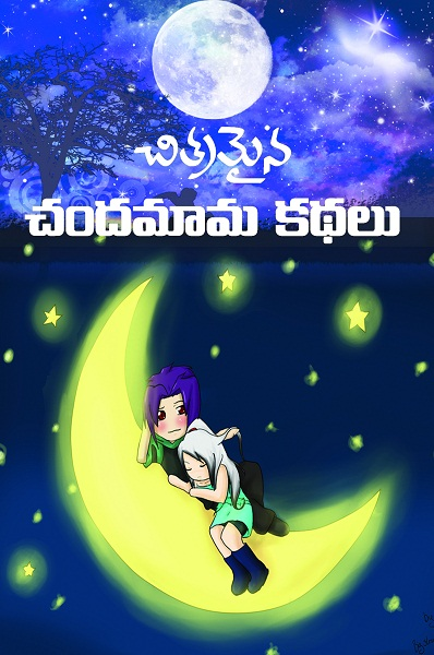 Chitramaina Chandamama Kathalu