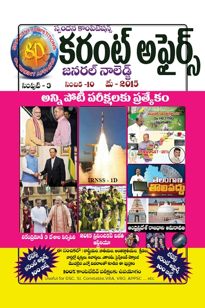 Spandana Competitions Current Affairs May 2015