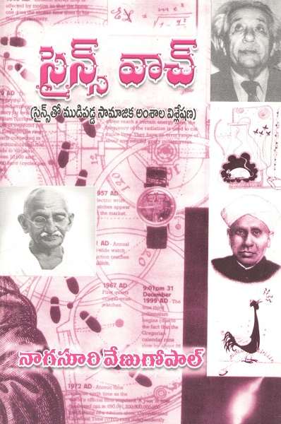 Science essays in telugu