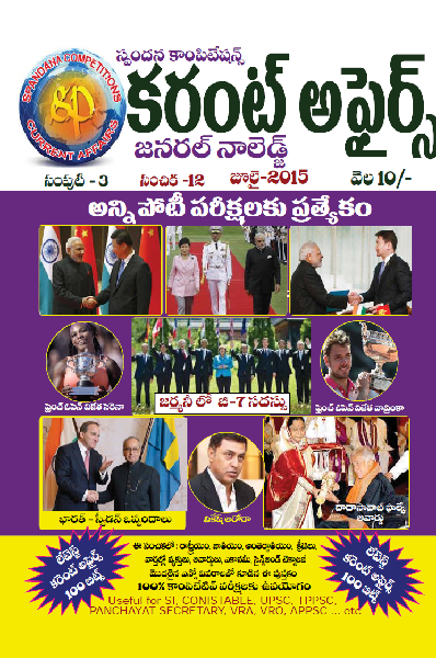 Spandana Competitions Current Affairs July 2015