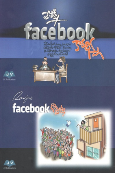 Facebook Cartoons