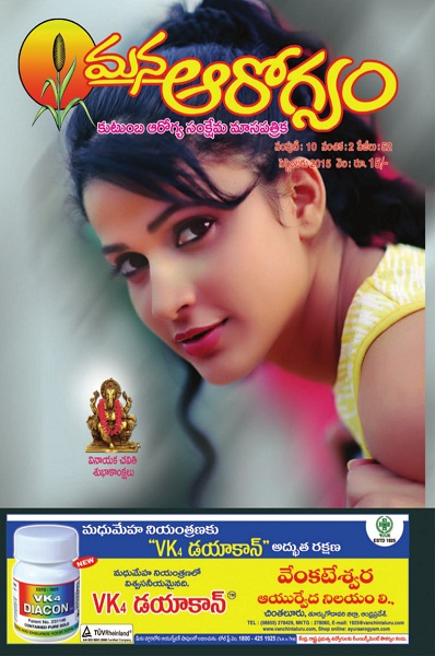 ManaArogyam September 2015