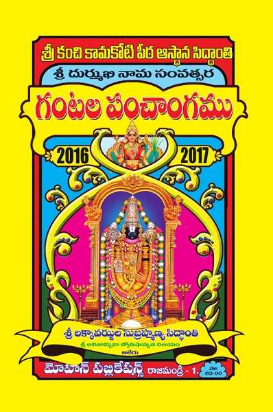 Telugu eBooks Free Download PDF mobi ePub | Home - తెలుగు