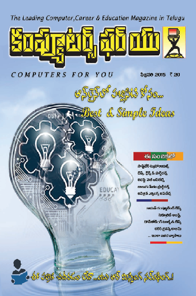 Computers For You February 2015