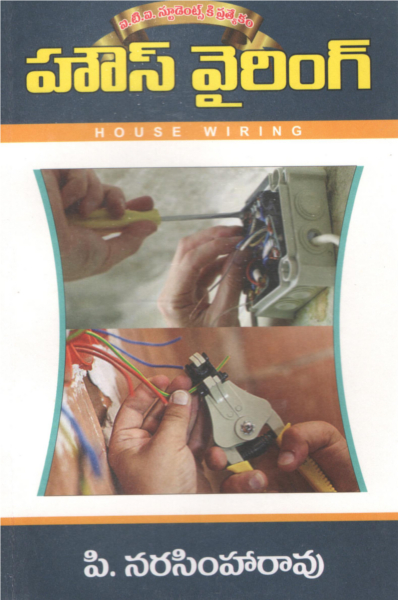 house wiring  tags  home  తెలుగు పుస్తకాలు, house wiring