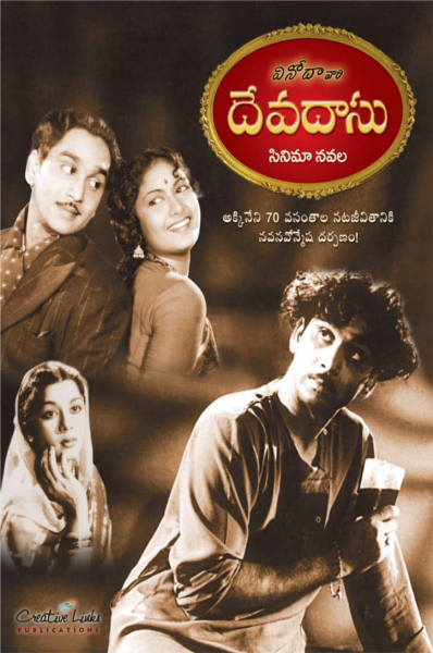 Devadasu Cinema Novel