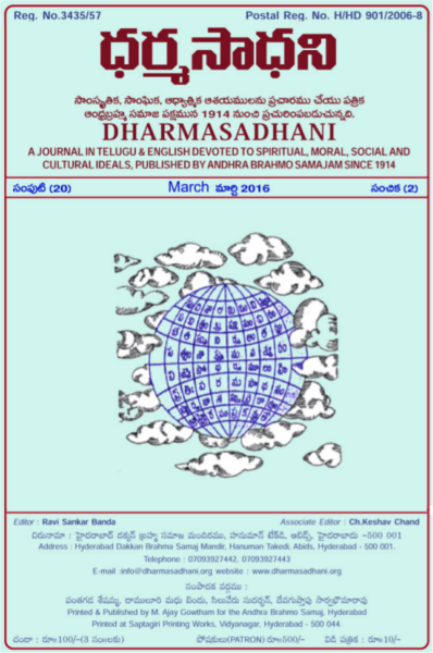 Dharmasadhani March 2016 - free