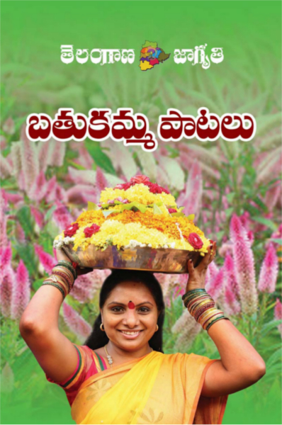 bathukamma songs pdf | Tags | Home - తెలుగు