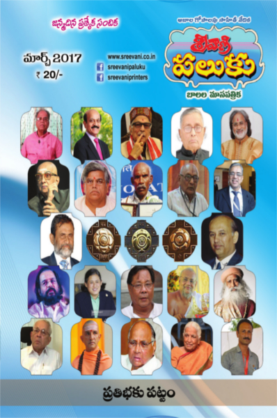 Sree Vani Paluku March 2017 - free