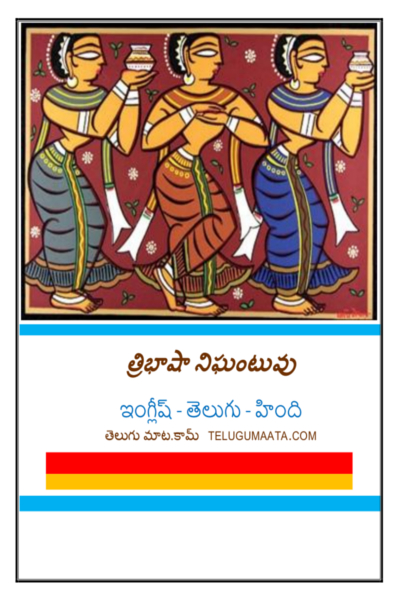 Tribhasha Nighantuvu English Telugu Hindi - free