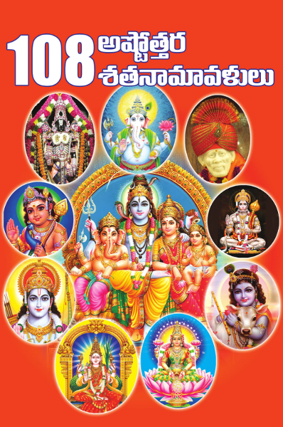 108 Ashtottara Satanamavalulu Revised