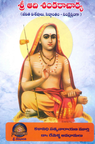 Sri Adi Sankaracharya Revised