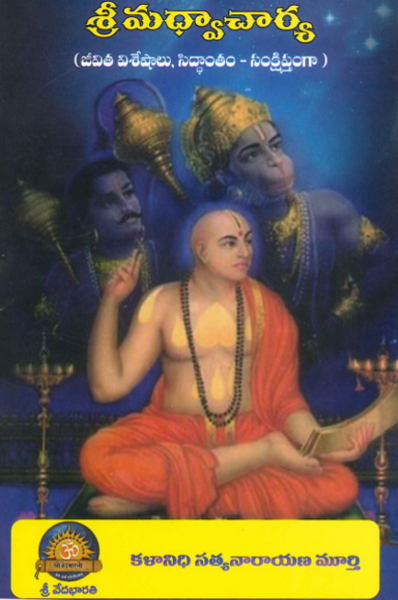 Sri Madhvacharya Revised