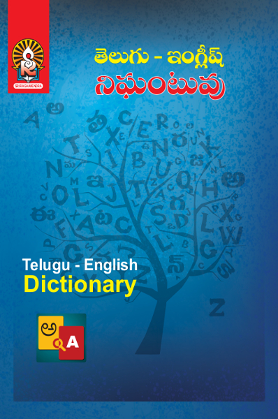 Telugu English Nighantuvu S R Book Links