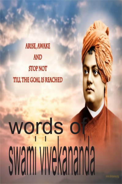 Words Of Swami Vivekananda