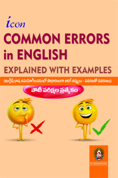 Common Errors In English S R Book Links