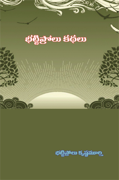 Bhattiprolu Kathalu Chinuku Publications