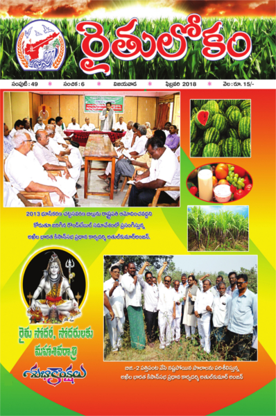 Rytulokam February 2018