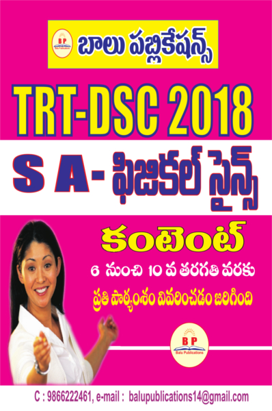 SA Physical Science DSC 2018