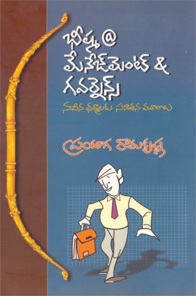 Bhishma At Management And Governance Telugu