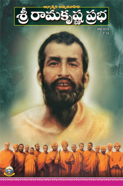 Sri Ramakrishna Prabha July 2018
