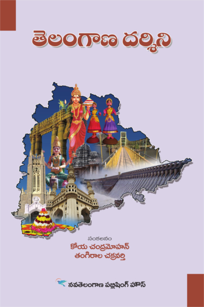 Telangana Darsini Revised