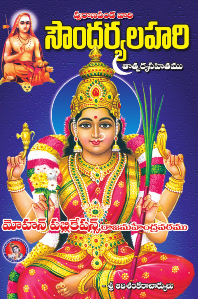 Soundaryalahari Mohan Publications