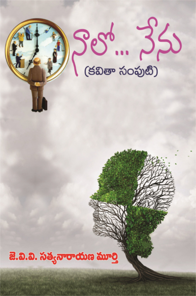 Naalo Nenu Shaili Publications Revised