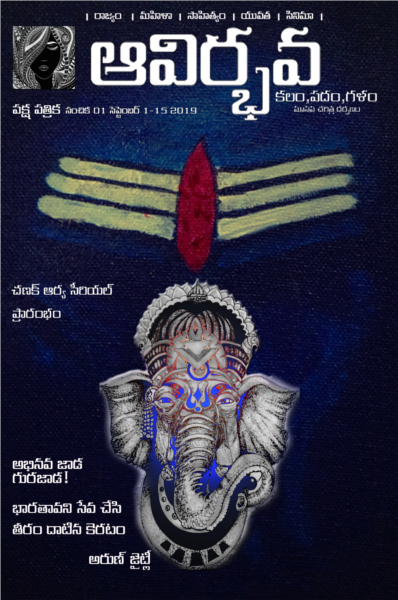 Avirbhava First Edition September 1 2019 - free