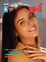 Aasha August 2012 by Aasha Magazine