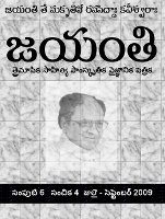 Jayanthi Magazine July September 2009