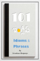 101 English Idioms And Phrases by Srivathsav Bhogaraju