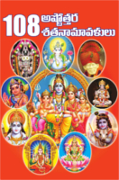 108 Ashtottara Satanamavalulu Revised by Puranapanda Srichitra