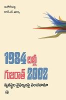 1984 Delhi Gujarat 2002 by Manoj Mitta and H.S.Phoolka