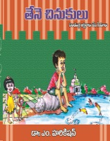 Tene Chinukulu by Dr. M. Harikishan