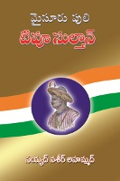 Mysore Puli Tipu Sultan Disabled by Syed Naseer Ahamed