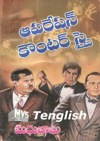 Operation Counter Spy Tenglish by Madhubabu