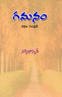Gamanam Telugu Short stories by Satyabhaskar